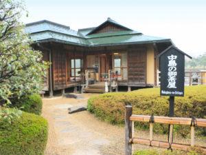 中島の御茶屋 入り口