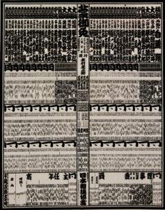 相撲字の番付表